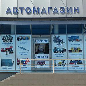 Автомагазины Еманжелинска