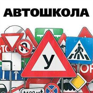 Автошколы Еманжелинска