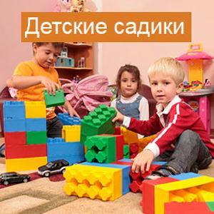 Детские сады Еманжелинска