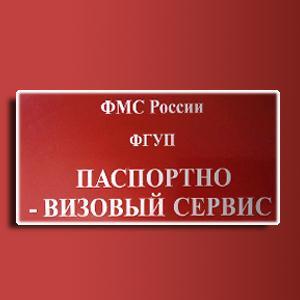Паспортно-визовые службы Еманжелинска