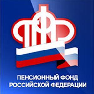 Пенсионные фонды Еманжелинска