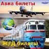 Авиа- и ж/д билеты в Еманжелинске