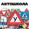 Автошколы в Еманжелинске