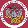Налоговые инспекции, службы в Еманжелинске
