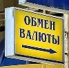 Обмен валют в Еманжелинске