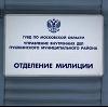 Отделения полиции в Еманжелинске