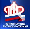 Пенсионные фонды в Еманжелинске