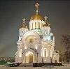 Религиозные учреждения в Еманжелинске