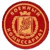 Военкоматы, комиссариаты в Еманжелинске