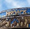 Зоопарки в Еманжелинске