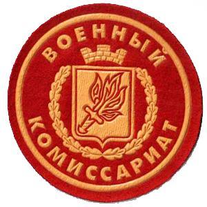 Военкоматы, комиссариаты Еманжелинска