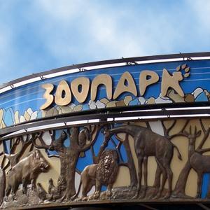 Зоопарки Еманжелинска
